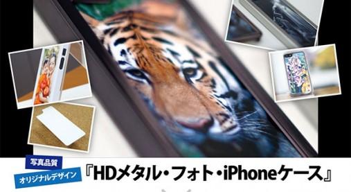 オリジナルプリントiPhoneケース