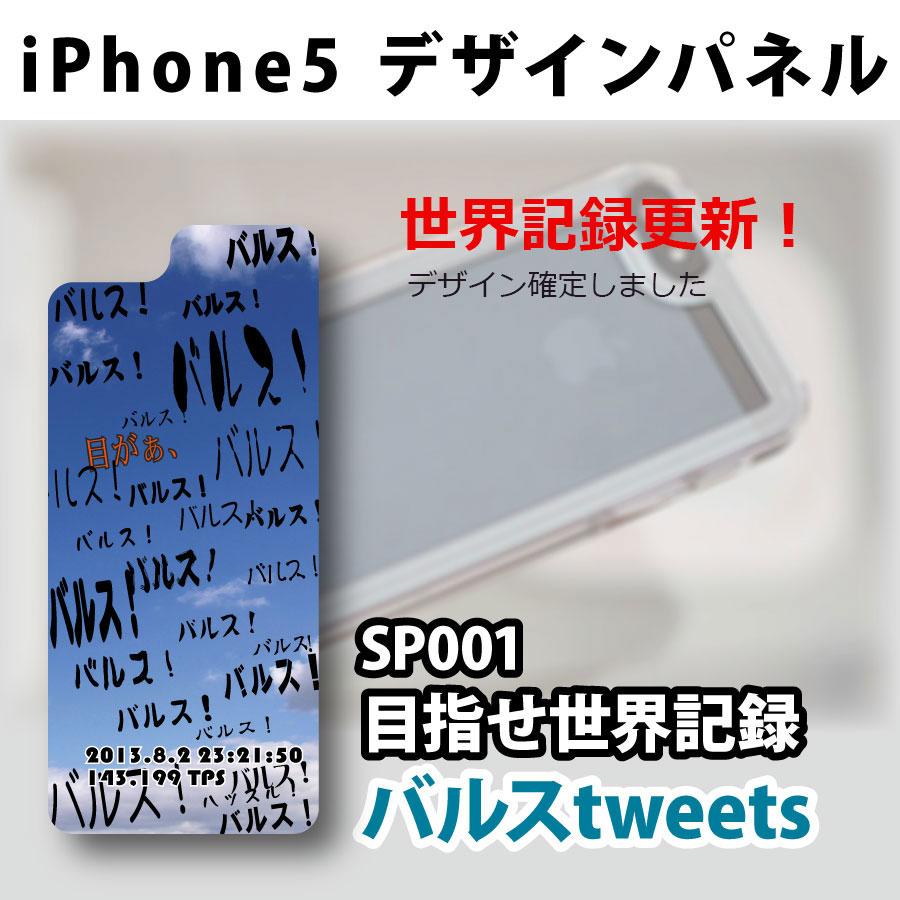 緊急プレゼント[iPhone5デザインケース] バルスtweets 目指せ世界記録 [専用メタルパネル/クロマラックス]