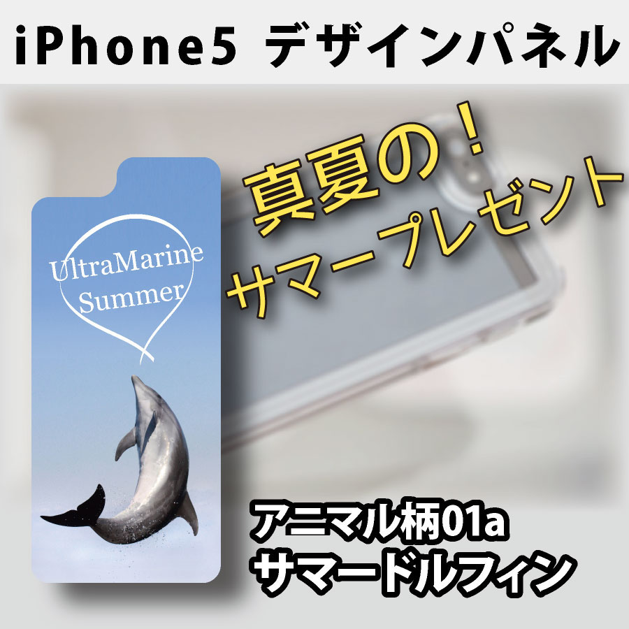 iphone5デザインパネル プレゼント アニマル柄・サマードルフィン