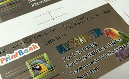 フルカラーアルミ名刺