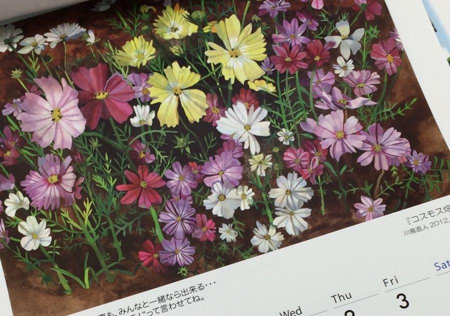naotoのスケッチカレンダー