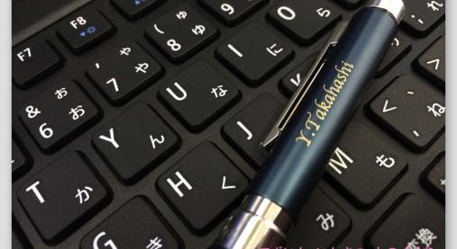 ボールペンへのレーザー刻印。メタルチックな名入れ