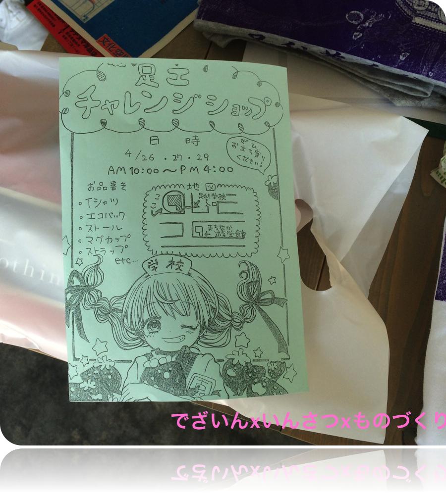 足工チャレンジショップ2014